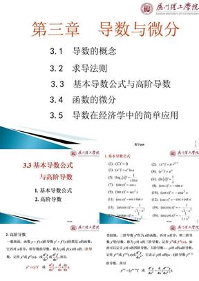 高等数学II微积分龚德恩范培华33基本导数公式与高阶导数