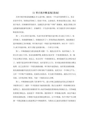 51单片机中断系统[指南]