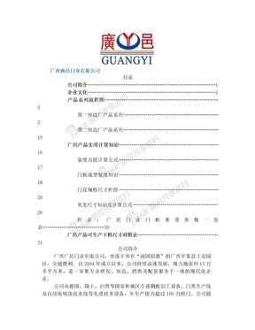 01产品专业知识手册(封面、目录、简介)