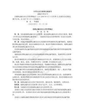《道路运输从业人员管理规定》(2006交通部9号令)