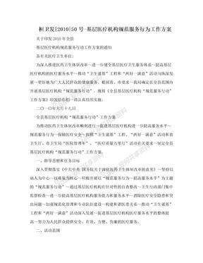 桓卫发[2010}50号-基层医疗机构规范服务行为工作方案