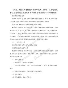 [课程]《浙江省律师服务收费中重大、疑难、复杂诉讼案件认定标准及适用办法》和《浙江省律师服务计时收费规则》