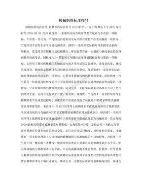 机械制图标注符号