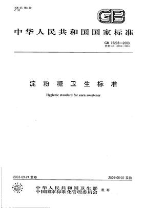 gb15203-2003淀粉糖卫生标准