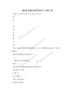 闽清阳光城店面租赁协议2_免费下载