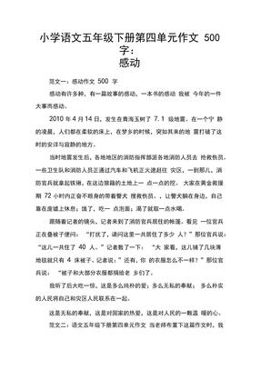 小学语文五年级下册第四单元作文500字:感动_作文