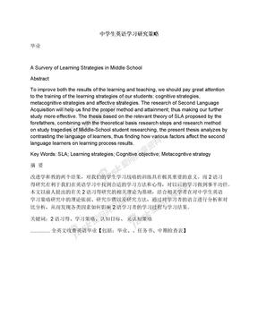 中学生英语学习研究策略