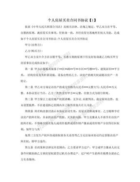 个人房屋买卖合同书协议【1】