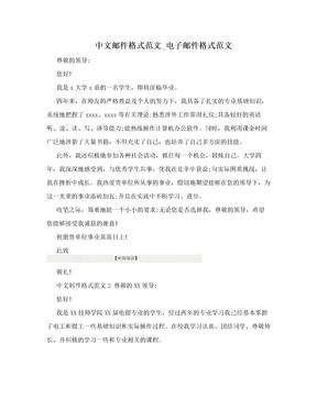 中文邮件格式范文_电子邮件格式范文