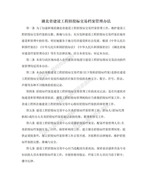 湖北省建设工程招投标交易档案管理办法