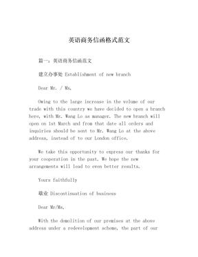 英语商务信函格式范文