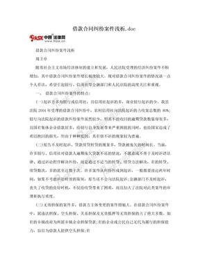 借款合同纠纷案件浅析.doc