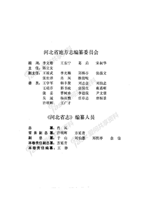 河北省志  第68卷  宗教志
