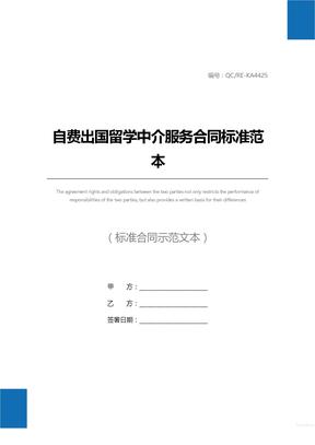 自费出国留学中介服务合同标准范本
