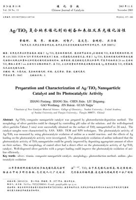 Ag_TiO2复合纳米催化剂的制备和表征及其光催化活性