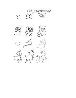 [分享]几种动物的简单画法
