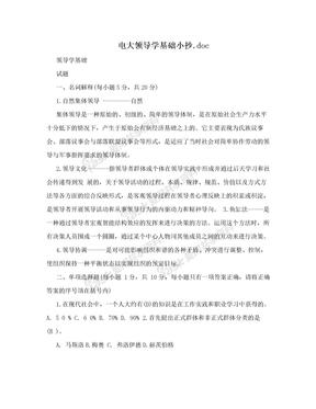电大领导学基础小抄.doc