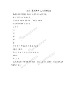 [精品]律师所实习人员登记表