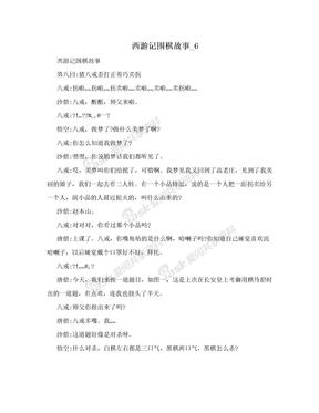 西游记围棋故事_6
