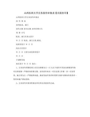 山西医科大学公务接待审批表【直接打印】