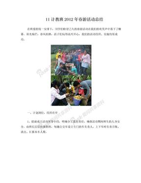 2012春游活动总结