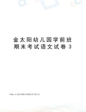 金太阳幼儿园学前班期末考试语文试卷3