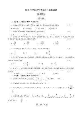 2012年4月全国初中数学联赛试题(一试、二试)答案