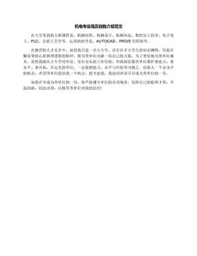 机电专业简历自我介绍范文
