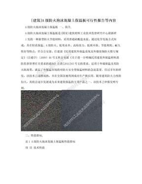 [建筑]A级防火泡沫混凝土保温板可行性报告等内容