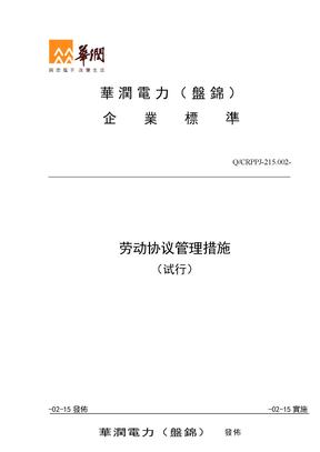 2021年电力公司劳动合同管理办法范本