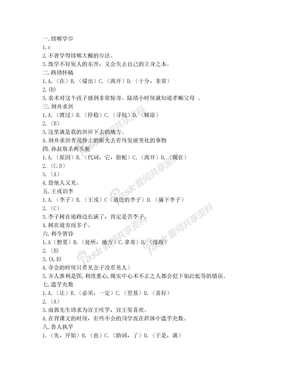 初中语文扩展阅读
