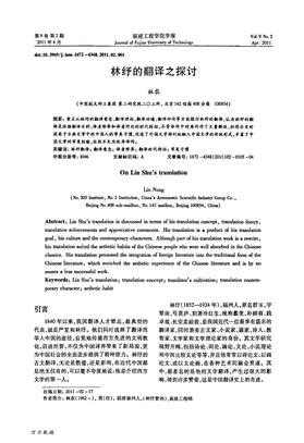 林纾的翻译之探讨