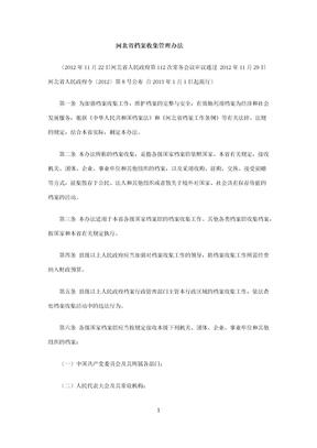 河北省档案收集管理办法