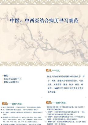 中医,中西医病历书写规范ppt课件(1)