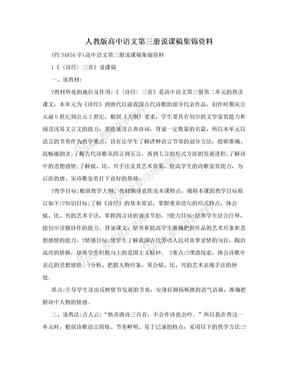 人教版高中语文第三册说课稿集锦资料