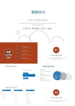 圈的创意封面亮蓝简约扁平化个人半年总结ppt模板