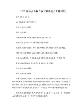 2007年中央电视台春节联欢晚会主持词