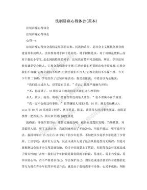 法制讲座心得体会(范本)