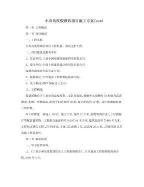 小舟岛度假酒店项目施工方案(new)