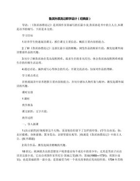 鲁滨孙漂流记教学设计(经典版)