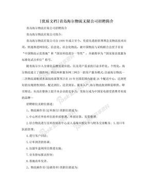 [优质文档]青岛海尔物流无限公司招聘简介