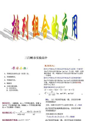高中数学课件-排列组合的应用-高中数学ppt课件78913