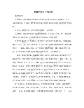 对俄罗斯医疗的介绍