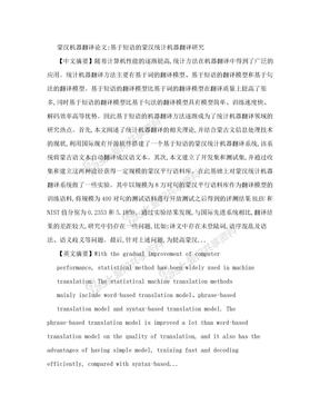 蒙汉机械翻译论文:蒙汉机械翻译 短语 翻译模型 措辞模型 因子化模型[资料]