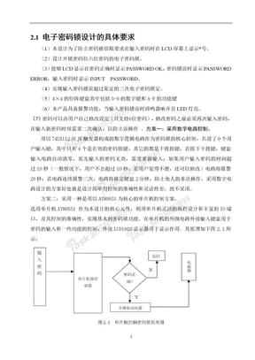 基于单片机电子密码锁设计[1]