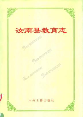 汝南县教育志