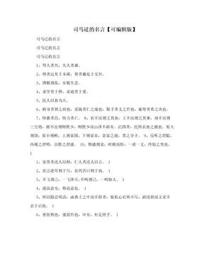 司马迁的名言【可编辑版】