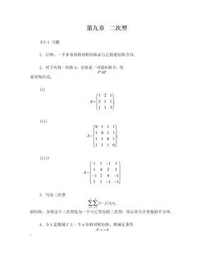 一个非奇异的对称矩阵必与它的逆矩阵合同