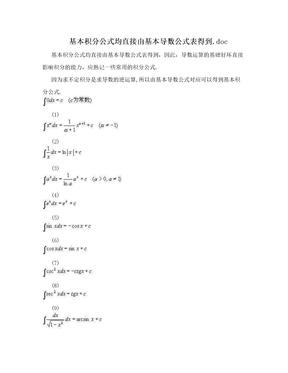 基本积分公式均直接由基本导数公式表得到.doc