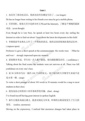 大学体验英语综合教程1课后翻译答案